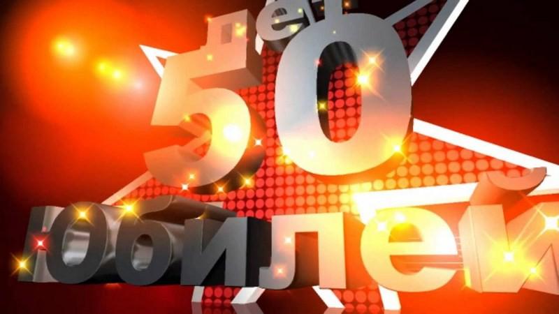 Сценарий тематического юбилея 50 лет 94
